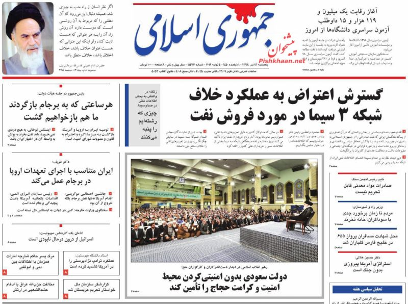 عناوین اخبار روزنامه جمهوری اسلامی در روز پنجشنبه ۱۳ تیر