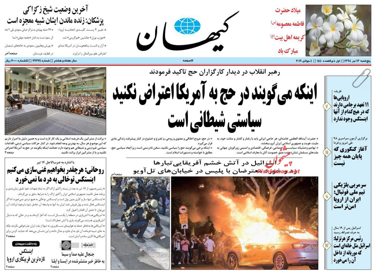 عناوین اخبار روزنامه کیهان در روز پنجشنبه ۱۳ تیر :