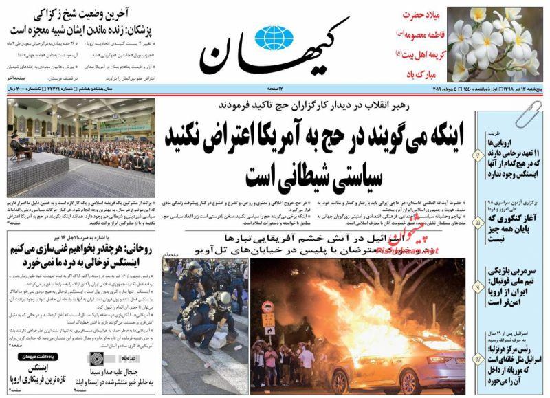عناوین اخبار روزنامه کيهان در روز پنجشنبه ۱۳ تیر