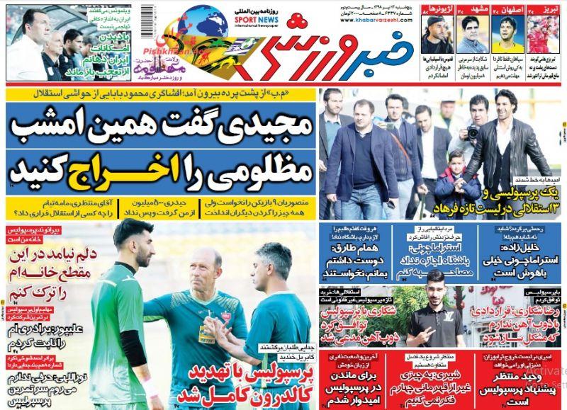 عناوین اخبار روزنامه خبر ورزشی در روز پنجشنبه ۱۳ تیر