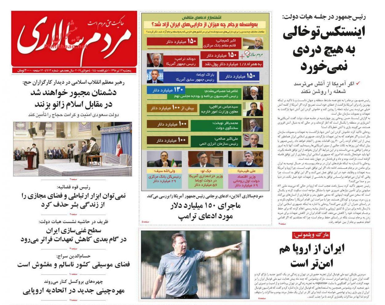 عناوین اخبار روزنامه مردم سالاری در روز پنجشنبه ۱۳ تیر :