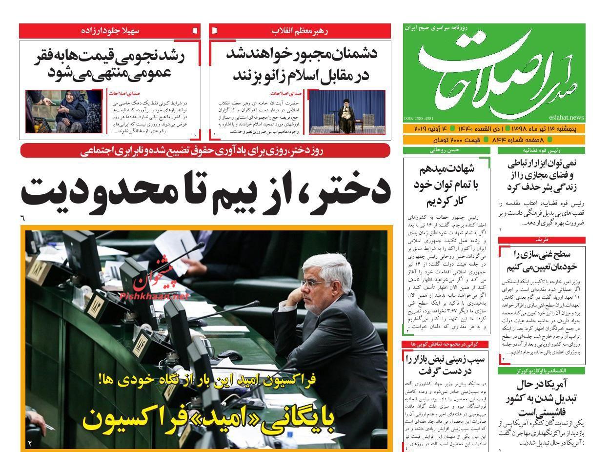 عناوین اخبار روزنامه صدای اصلاحات در روز پنجشنبه ۱۳ تیر :
