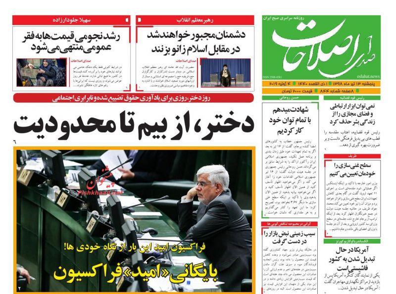 عناوین اخبار روزنامه صدای اصلاحات در روز پنجشنبه ۱۳ تیر