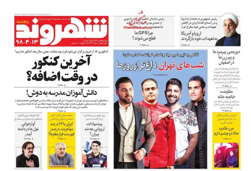 عناوین اخبار روزنامه شهروند در روز پنجشنبه ۱۳ تیر