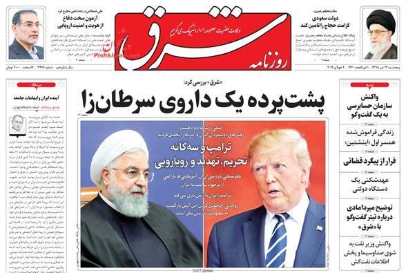عناوین اخبار روزنامه شرق در روز پنجشنبه ۱۳ تیر :