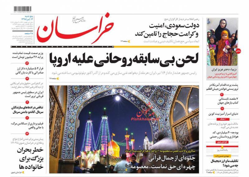 عناوین اخبار روزنامه خراسان در روز پنجشنبه ۱۳ تیر