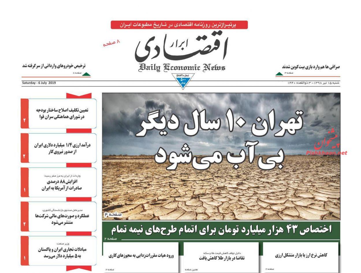 عناوین اخبار روزنامه ابرار اقتصادی در روز شنبه ۱۵ تیر :
