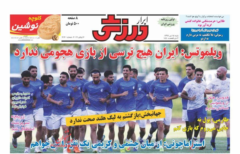 عناوین اخبار روزنامه ابرار ورزشى در روز شنبه ۱۵ تیر :