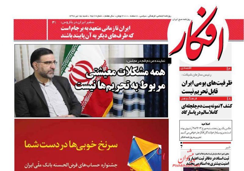 عناوین اخبار روزنامه افکار در روز شنبه ۱۵ تیر