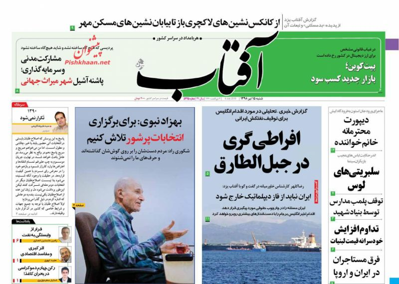 عناوین اخبار روزنامه آفتاب یزد در روز شنبه ۱۵ تیر