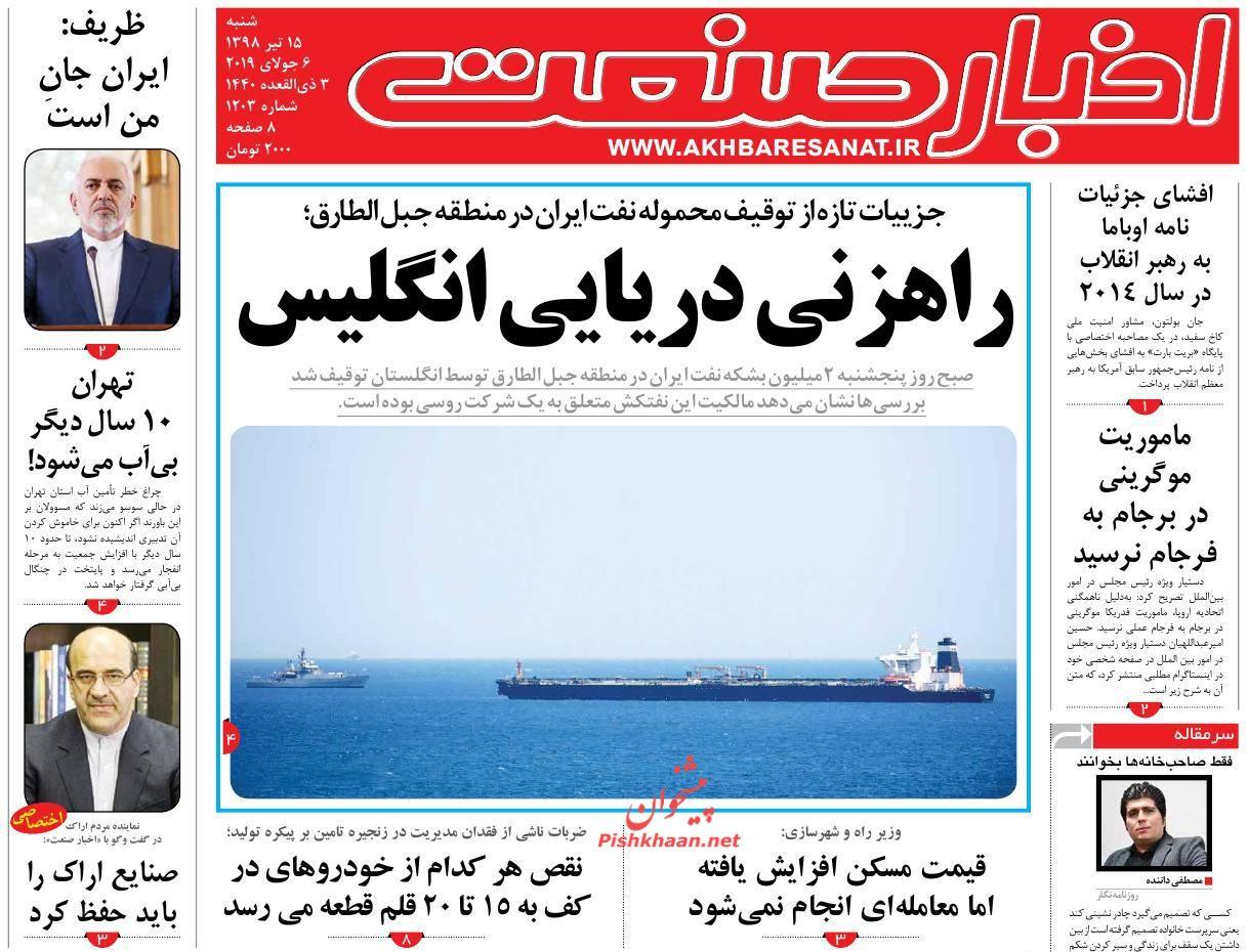 عناوین اخبار روزنامه اخبار صنعت در روز شنبه ۱۵ تیر :