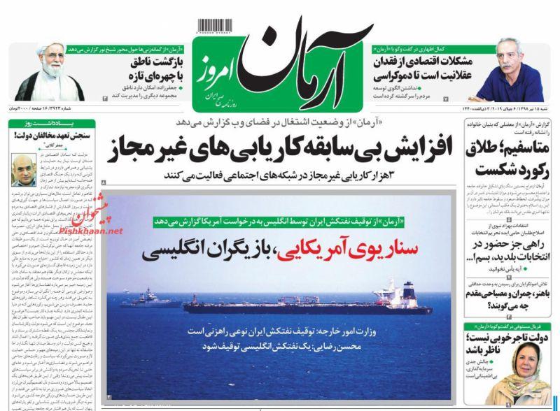 عناوین اخبار روزنامه آرمان امروز در روز شنبه ۱۵ تیر :