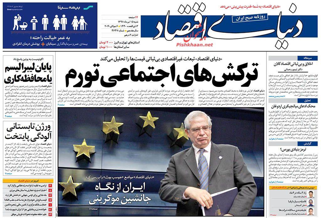 عناوین اخبار روزنامه دنیای اقتصاد در روز شنبه ۱۵ تیر :
