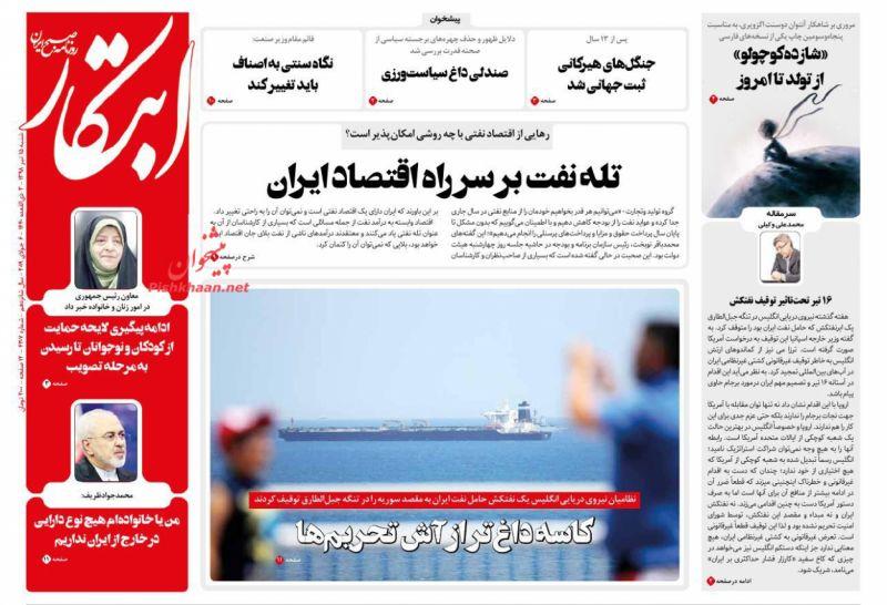 عناوین اخبار روزنامه ابتکار در روز شنبه ۱۵ تیر :