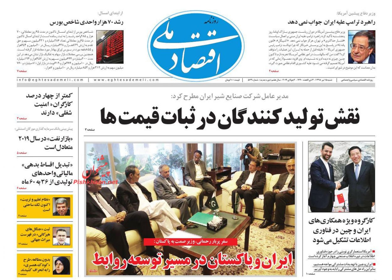 عناوین اخبار روزنامه اقتصاد ملی در روز شنبه ۱۵ تیر :