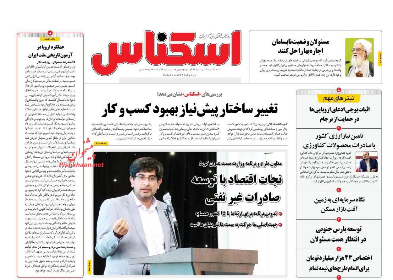 عناوین اخبار روزنامه اسکناس در روز شنبه ۱۵ تیر :