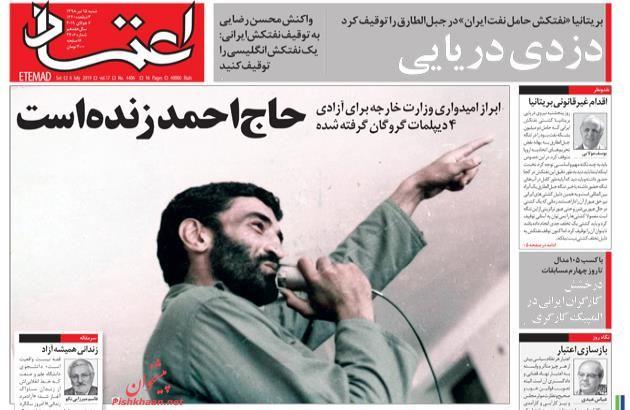 عناوین اخبار روزنامه اعتماد در روز شنبه ۱۵ تیر