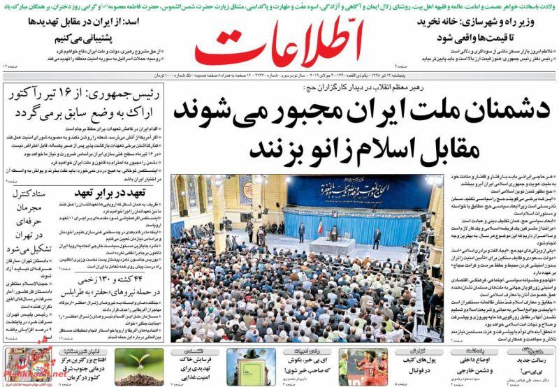 عناوین اخبار روزنامه اطلاعات در روز شنبه ۱۵ تیر :