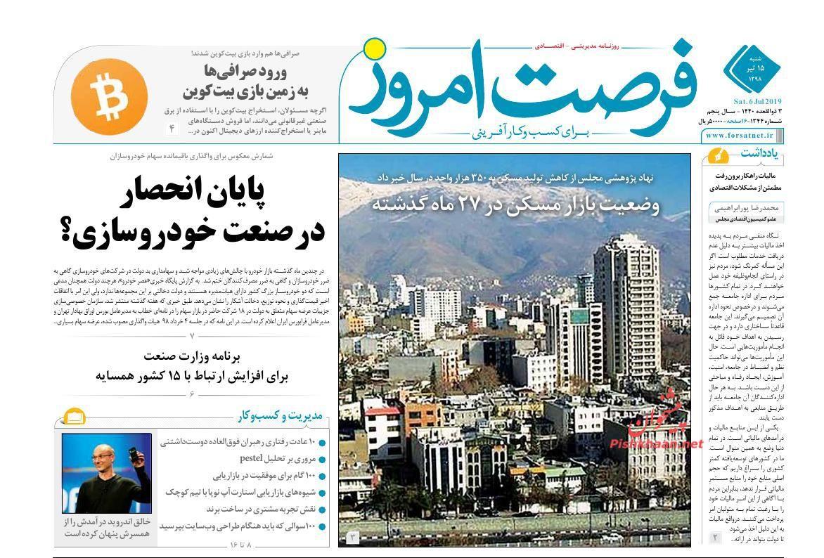 عناوین اخبار روزنامه فرصت امروز در روز شنبه ۱۵ تیر :
