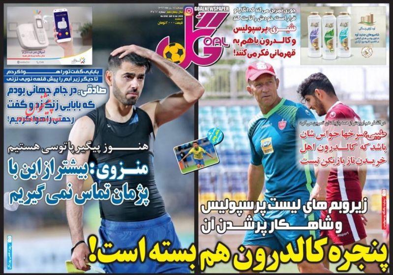 عناوین اخبار روزنامه گل در روز شنبه ۱۵ تیر :