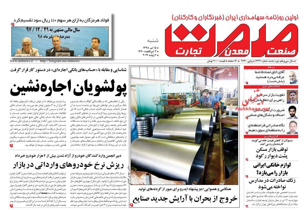 عناوین اخبار روزنامه گسترش صمت در روز شنبه ۱۵ تیر :