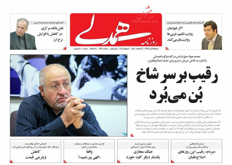 عناوین اخبار روزنامه همدلی در روز شنبه ۱۵ تیر :