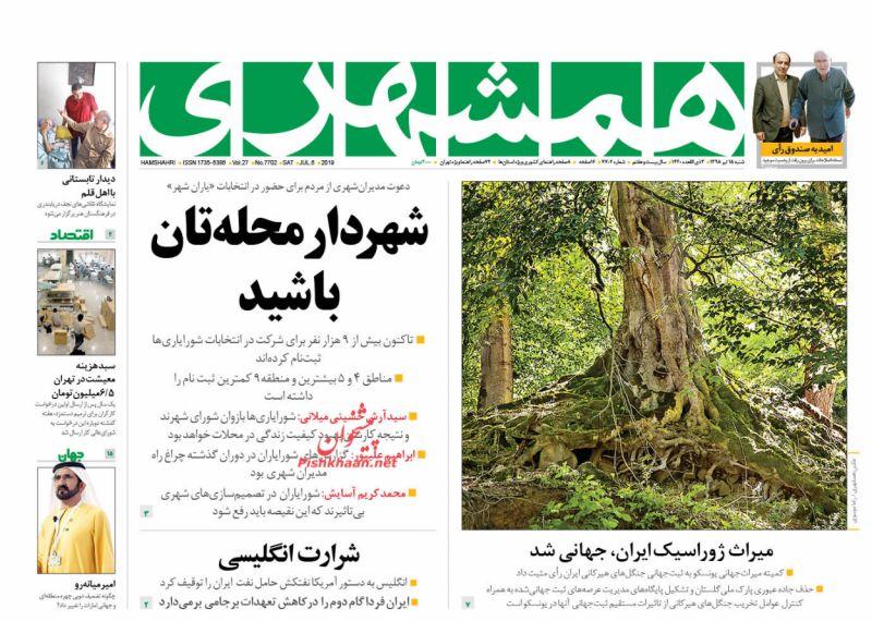 عناوین اخبار روزنامه همشهری در روز شنبه ۱۵ تیر