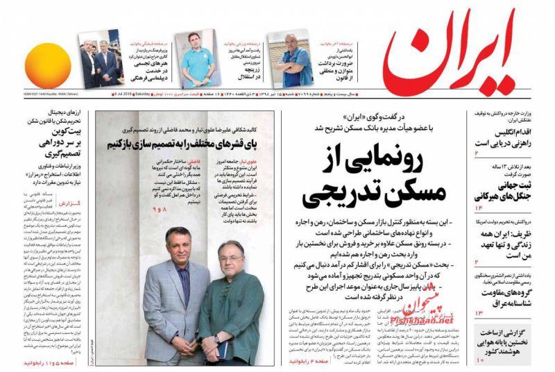 عناوین اخبار روزنامه ایران در روز شنبه ۱۵ تیر :