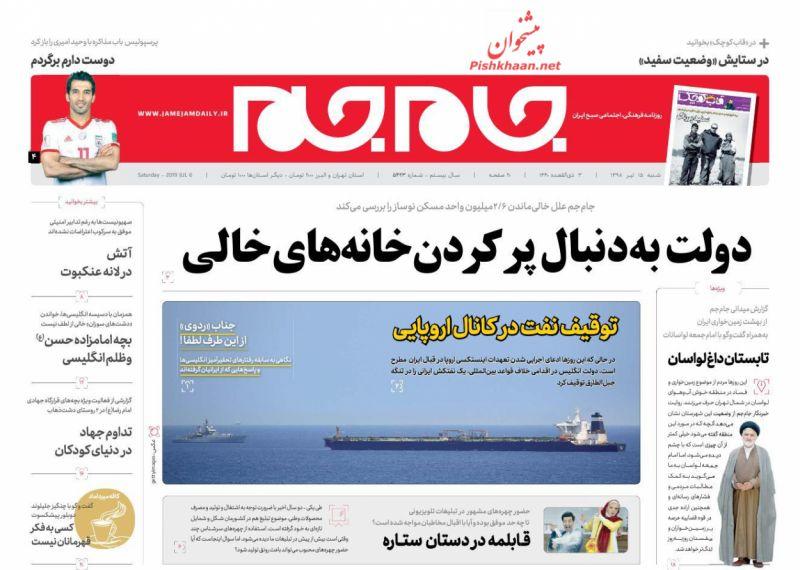 عناوین اخبار روزنامه جام جم در روز شنبه ۱۵ تیر