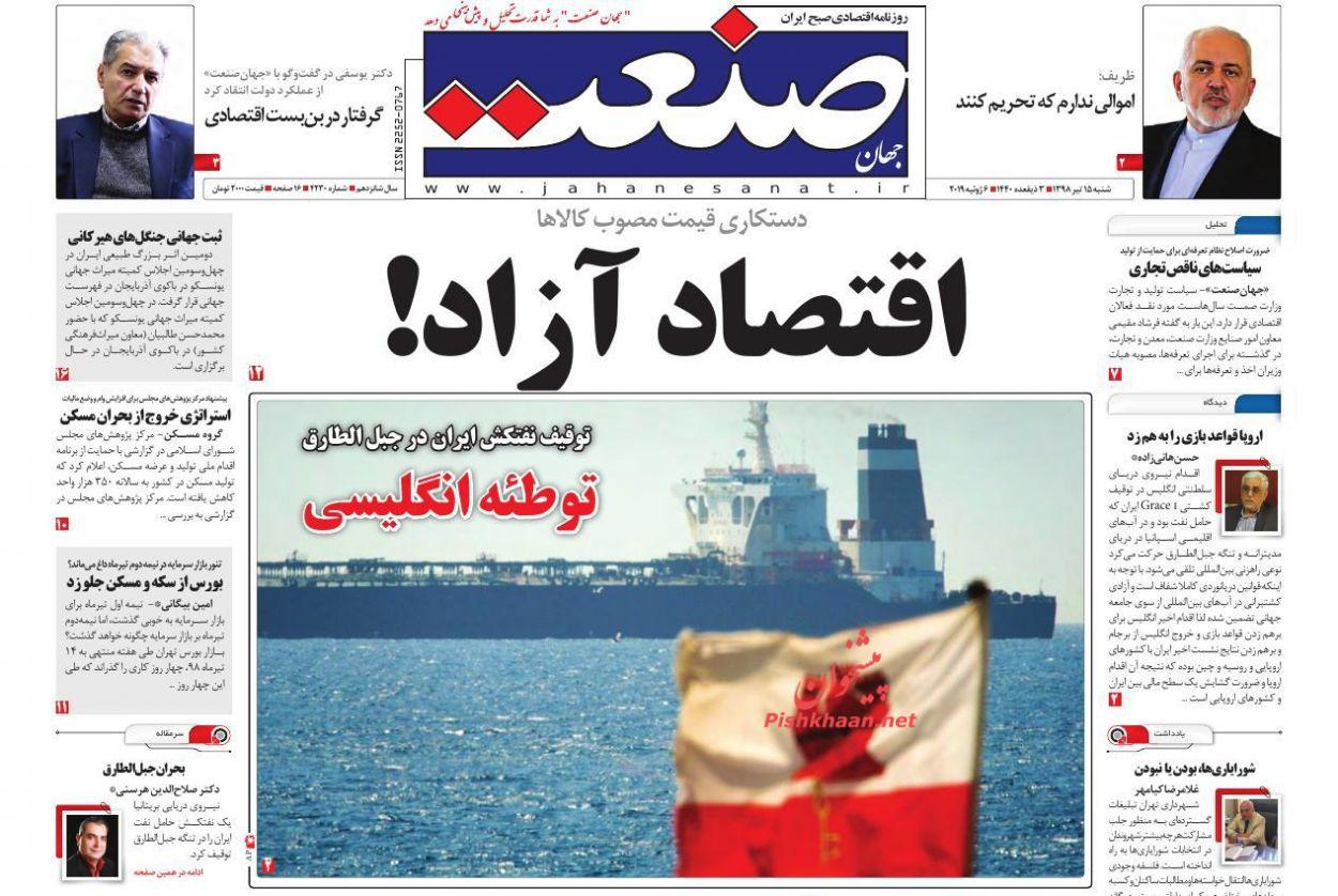 عناوین اخبار روزنامه جهان صنعت در روز شنبه ۱۵ تیر :