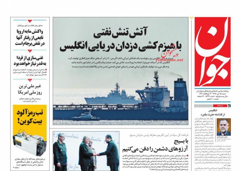 عناوین اخبار روزنامه جوان در روز شنبه ۱۵ تیر