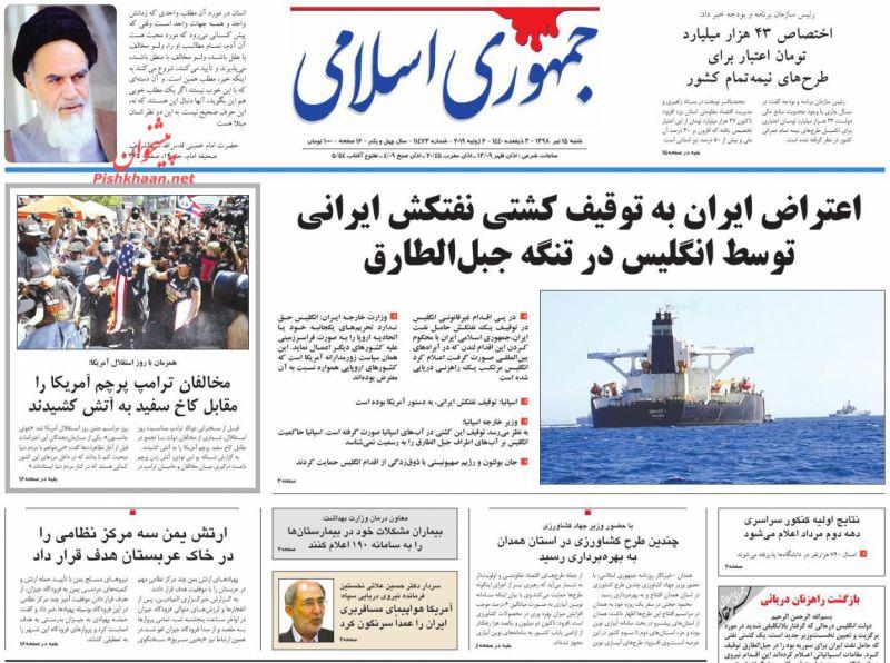 عناوین اخبار روزنامه جمهوری اسلامی در روز شنبه ۱۵ تیر :