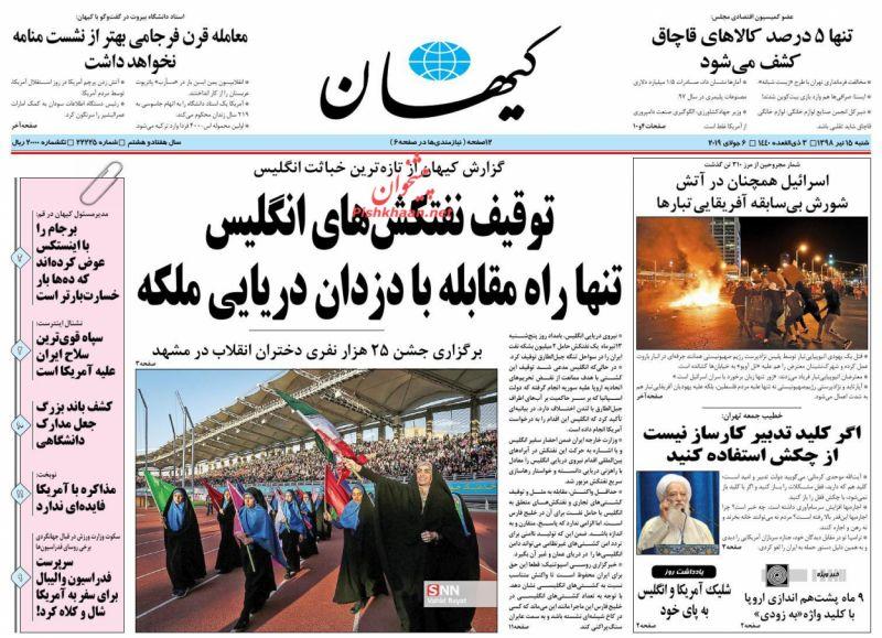 عناوین اخبار روزنامه کيهان در روز شنبه ۱۵ تیر