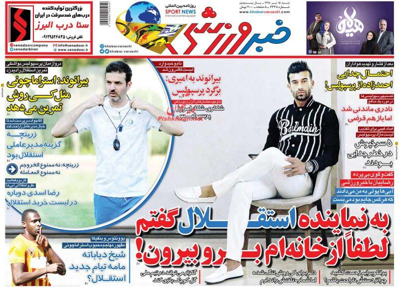 عناوین اخبار روزنامه خبر ورزشی در روز شنبه ۱۵ تیر :