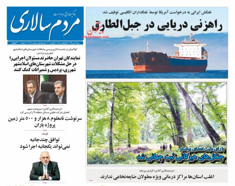 عناوین اخبار روزنامه مردم سالاری در روز شنبه ۱۵ تیر :