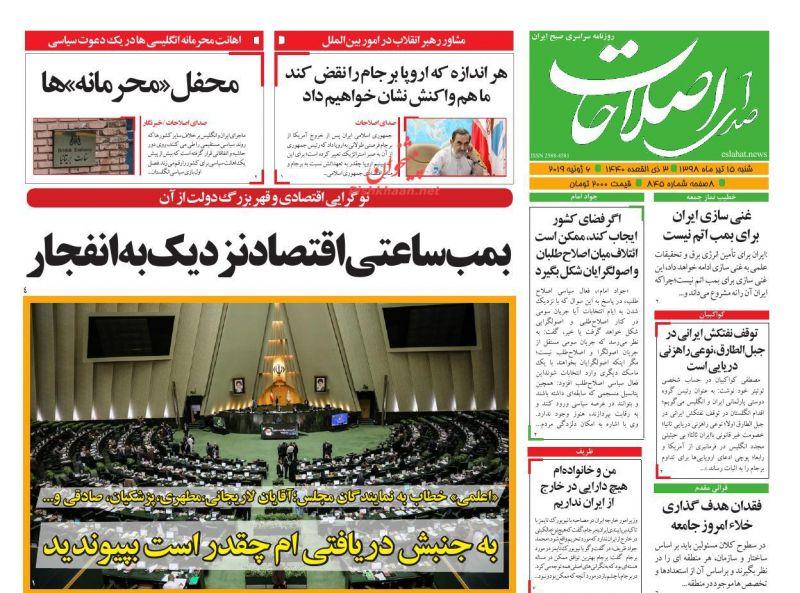 عناوین اخبار روزنامه صدای اصلاحات در روز شنبه ۱۵ تیر :