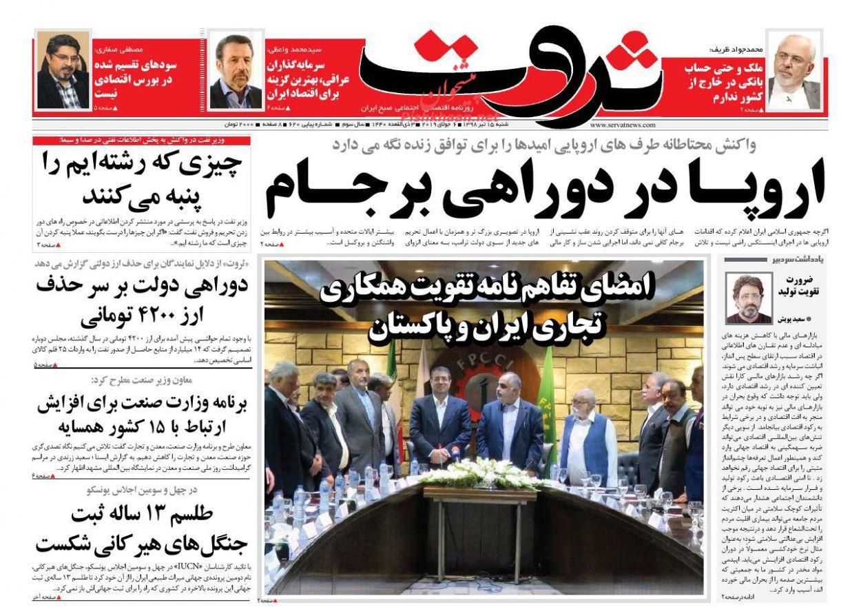عناوین اخبار روزنامه ثروت در روز شنبه ۱۵ تیر :