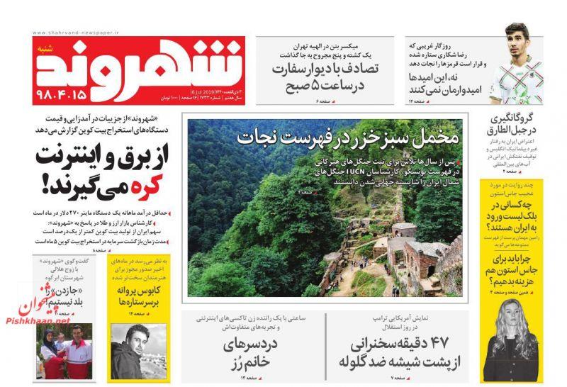 عناوین اخبار روزنامه شهروند در روز شنبه ۱۵ تیر