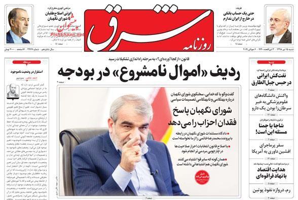 عناوین اخبار روزنامه شرق در روز شنبه ۱۵ تیر :