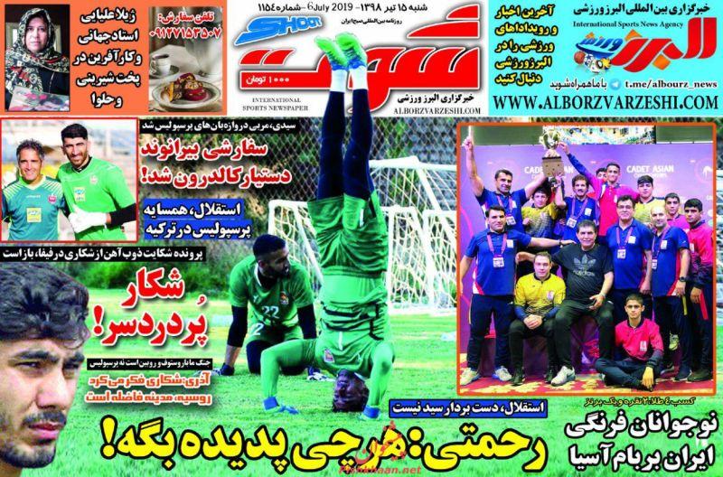 عناوین اخبار روزنامه شوت در روز شنبه ۱۵ تیر :