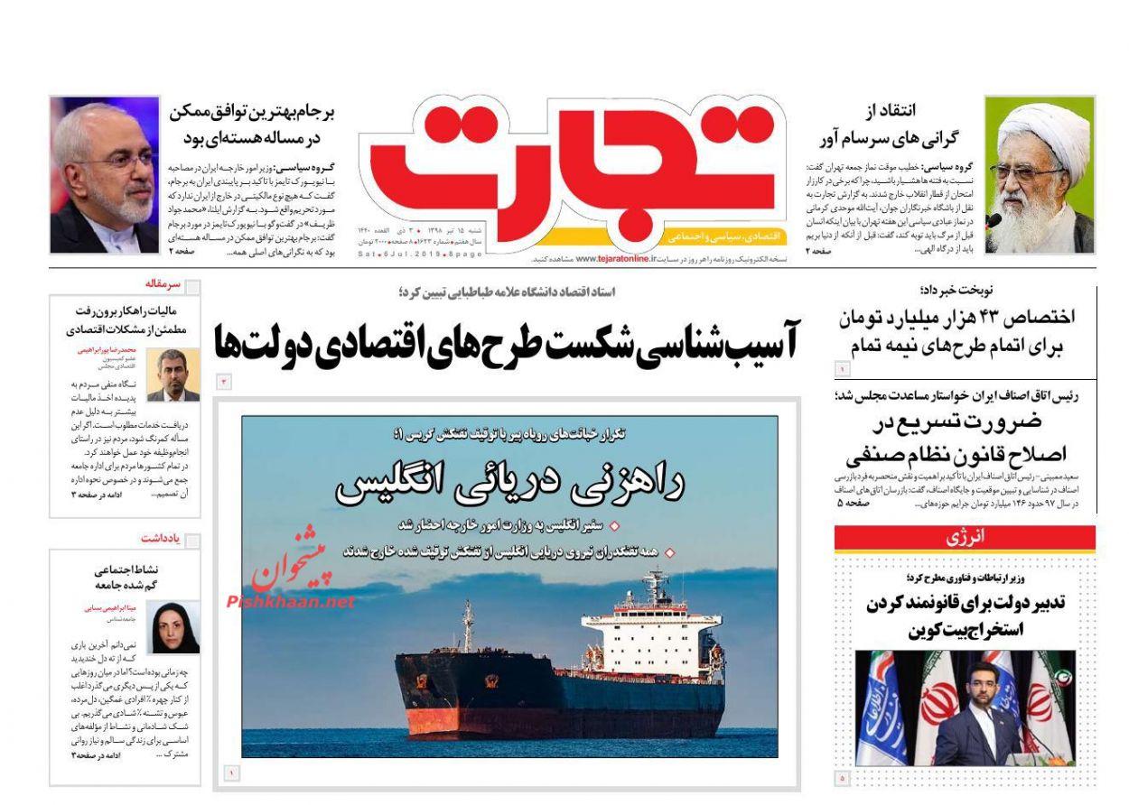 عناوین اخبار روزنامه تجارت در روز شنبه ۱۵ تیر :