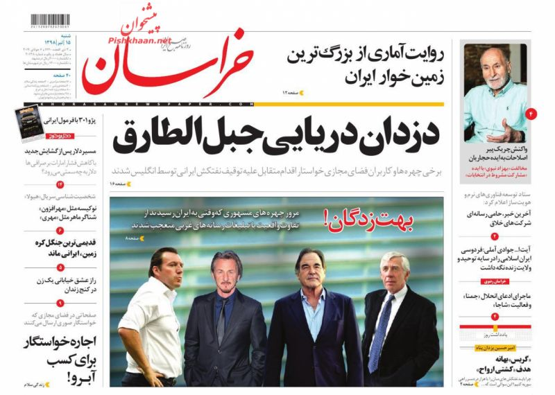 عناوین اخبار روزنامه خراسان در روز شنبه ۱۵ تیر :