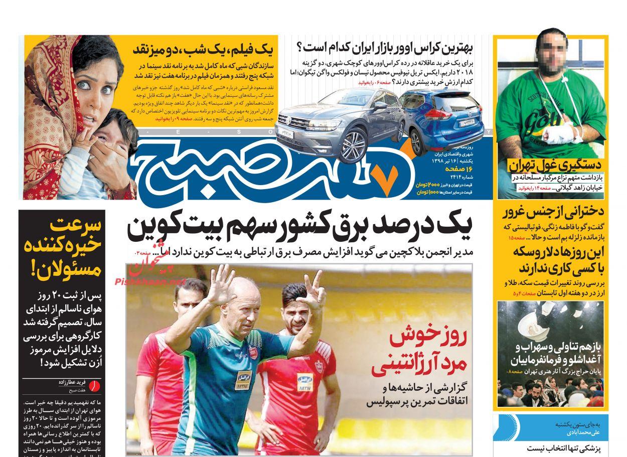 عناوین اخبار روزنامه هفت صبح در روز یکشنبه ۱۶ تیر :