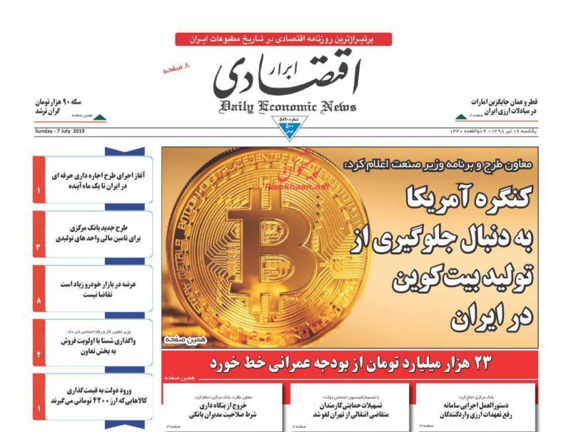 عناوین اخبار روزنامه ابرار اقتصادی در روز یکشنبه ۱۶ تیر