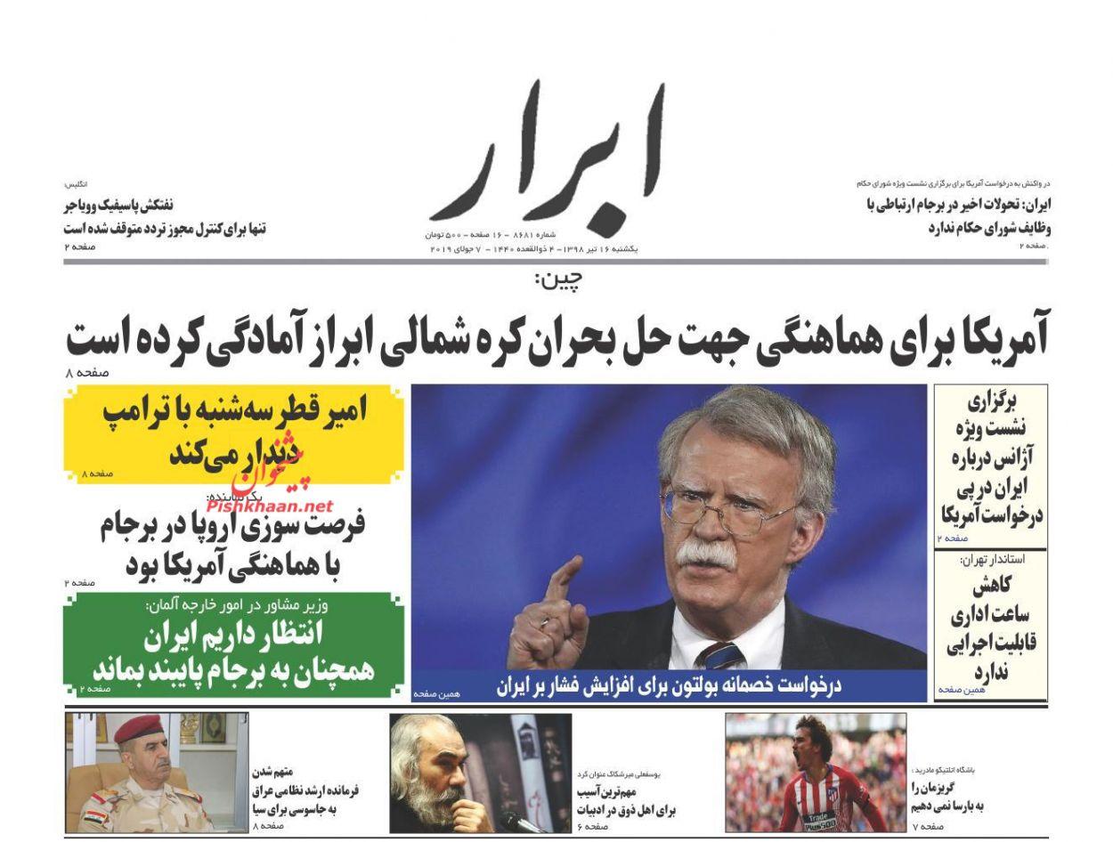 عناوین اخبار روزنامه ابرار در روز یکشنبه ۱۶ تیر :