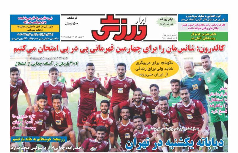 عناوین اخبار روزنامه ابرار ورزشى در روز یکشنبه ۱۶ تیر