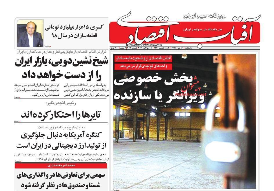 عناوین اخبار روزنامه آفتاب اقتصادی در روز یکشنبه ۱۶ تیر :
