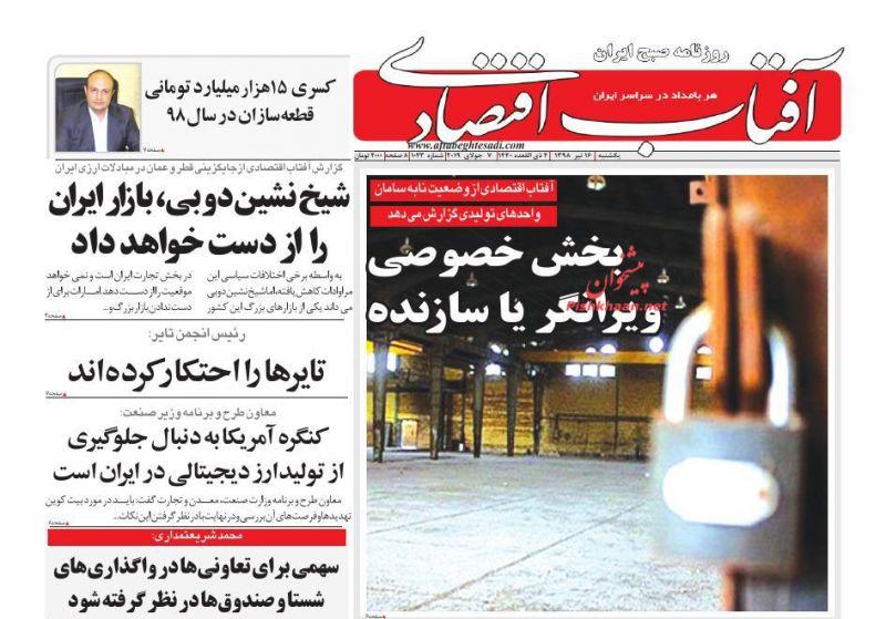 عناوین اخبار روزنامه آفتاب اقتصادی در روز یکشنبه ۱۶ تیر