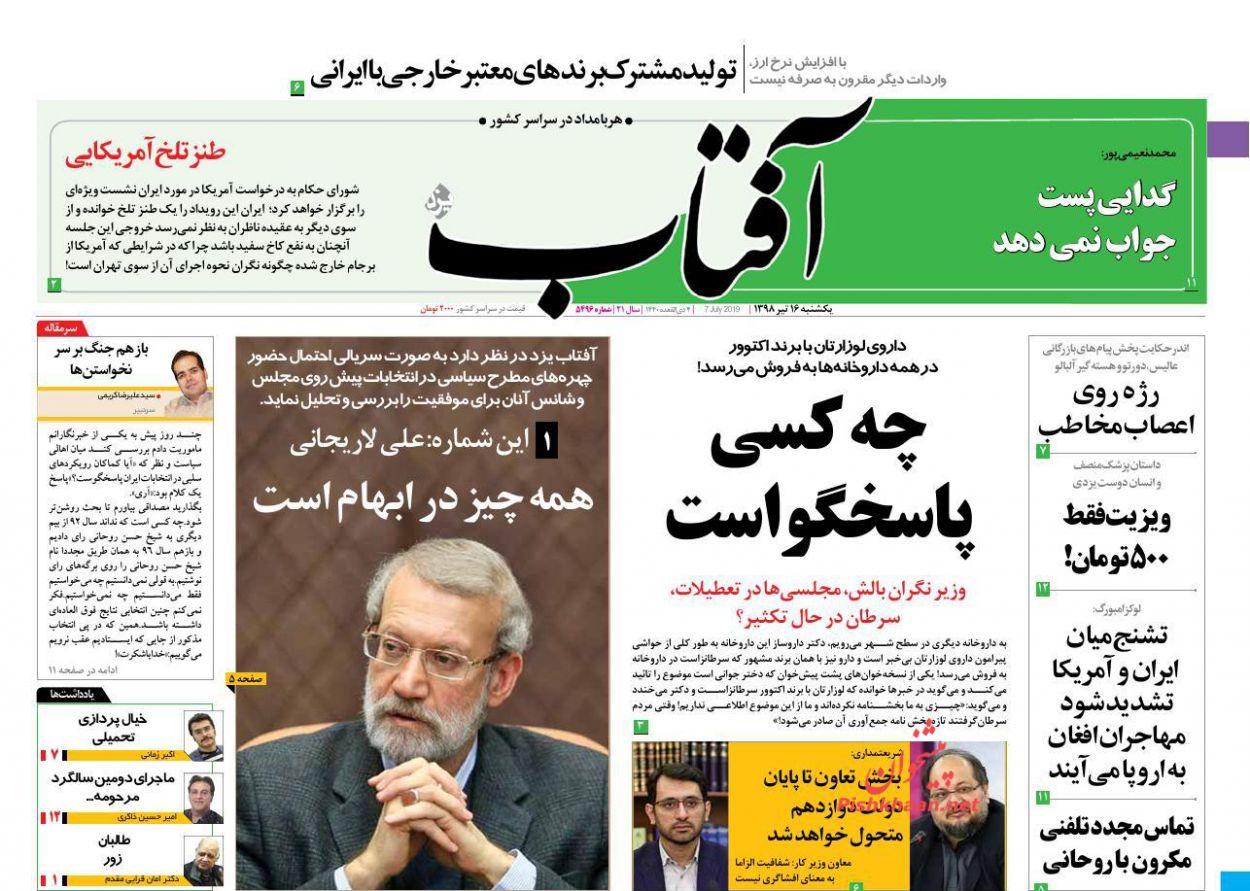 عناوین اخبار روزنامه آفتاب یزد در روز یکشنبه ۱۶ تیر :