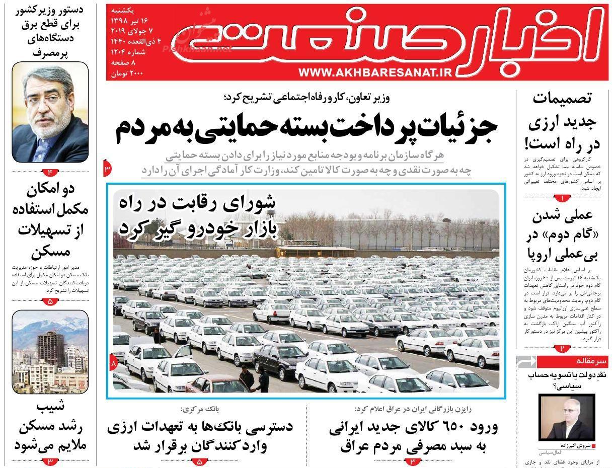 عناوین اخبار روزنامه اخبار صنعت در روز یکشنبه ۱۶ تیر :